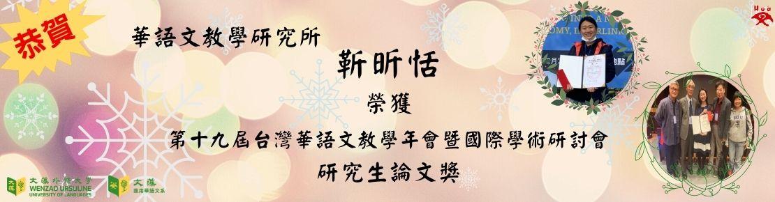 恭賀華研所靳昕恬同學榮獲第19屆台華會研究生論文獎(另開新視窗)